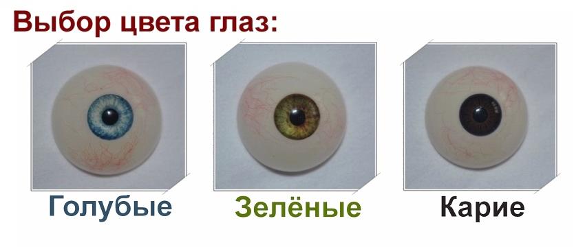 eyes-color-ru