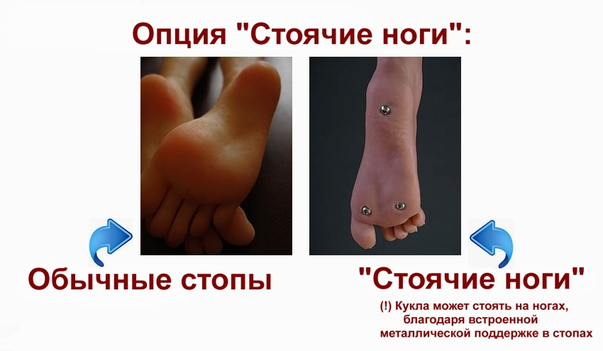 stand-up-feet-option-ru
