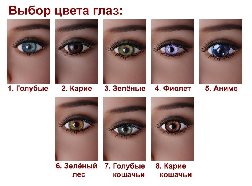 hit-eyes-color-rus