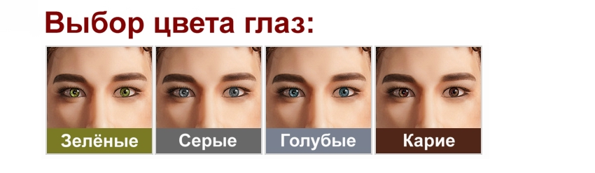 male-eyes-choice-ru