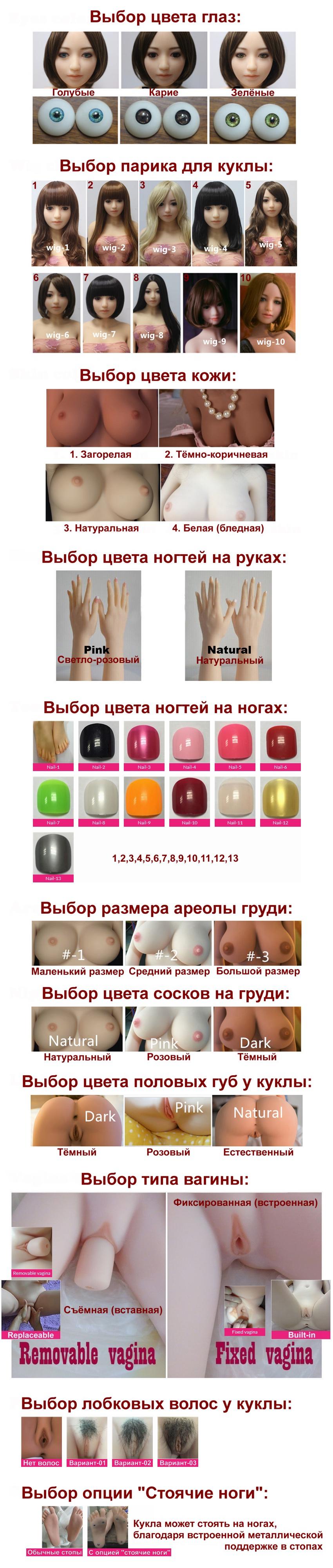 or-option-list-rus