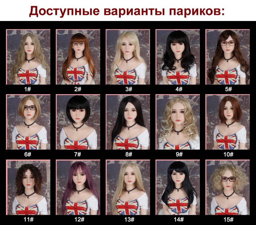 wig-choice-picture-ru