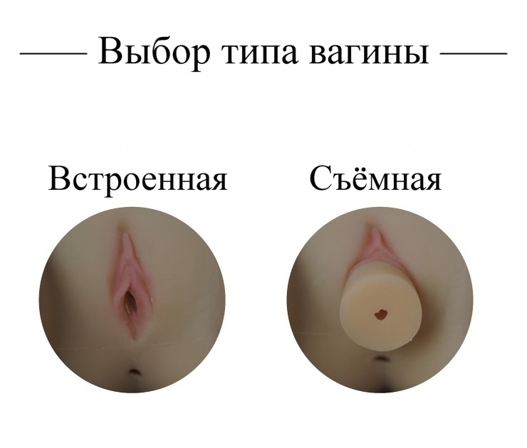 Vagina choice (rus)
