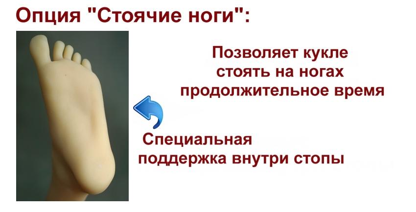 D4E Stand-up feet (rus)
