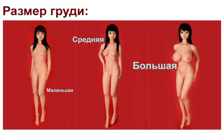 DS breast size option (rus)