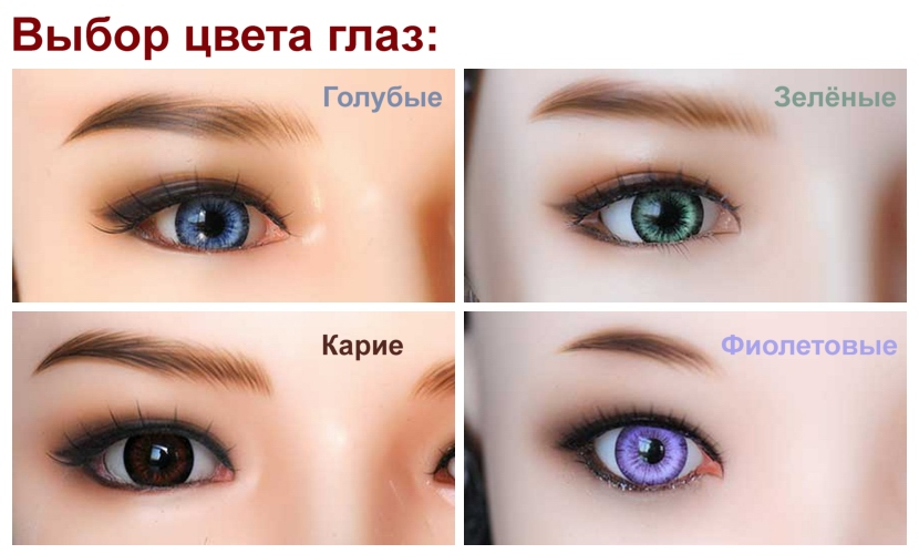 DS eyes option (rus)