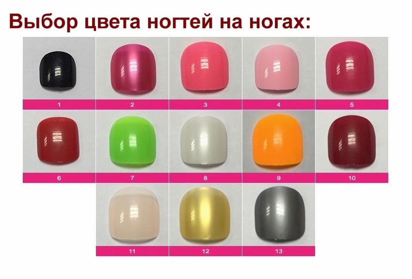 WM Toenails (rus)