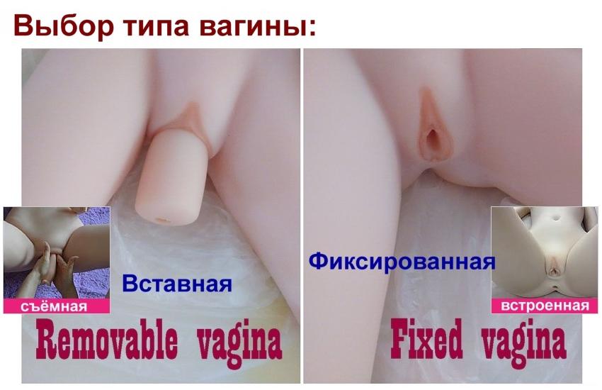 WM Vagina type (rus)