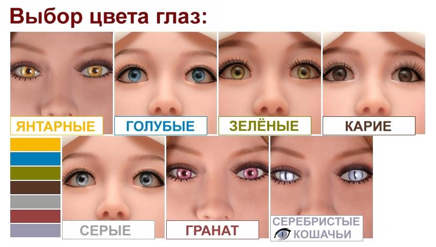 WM eyes (rus)