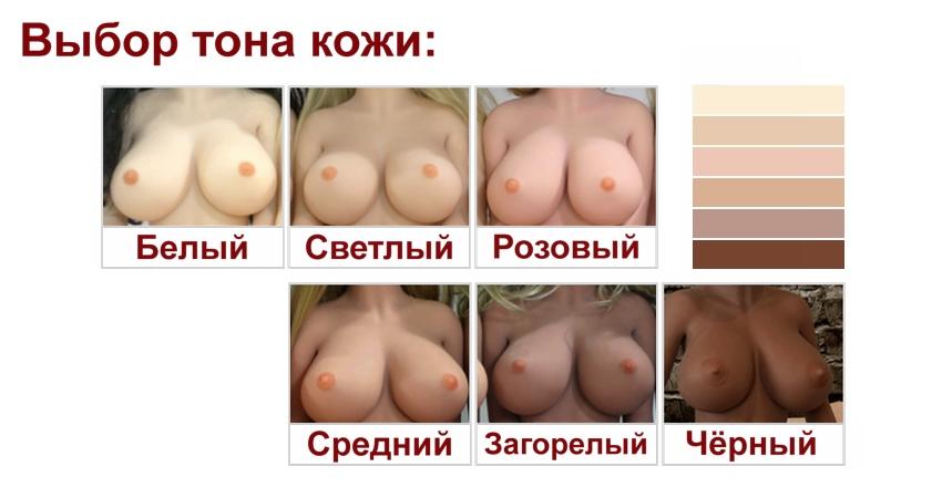 WM skin tone (rus)
