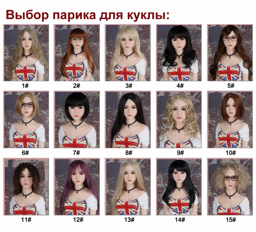 Wig choice RU