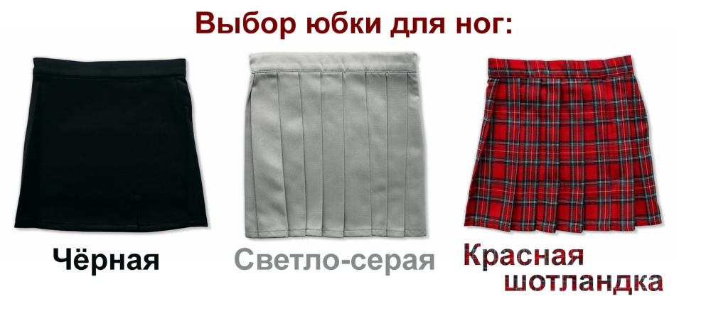 D4E skirt option (rus)