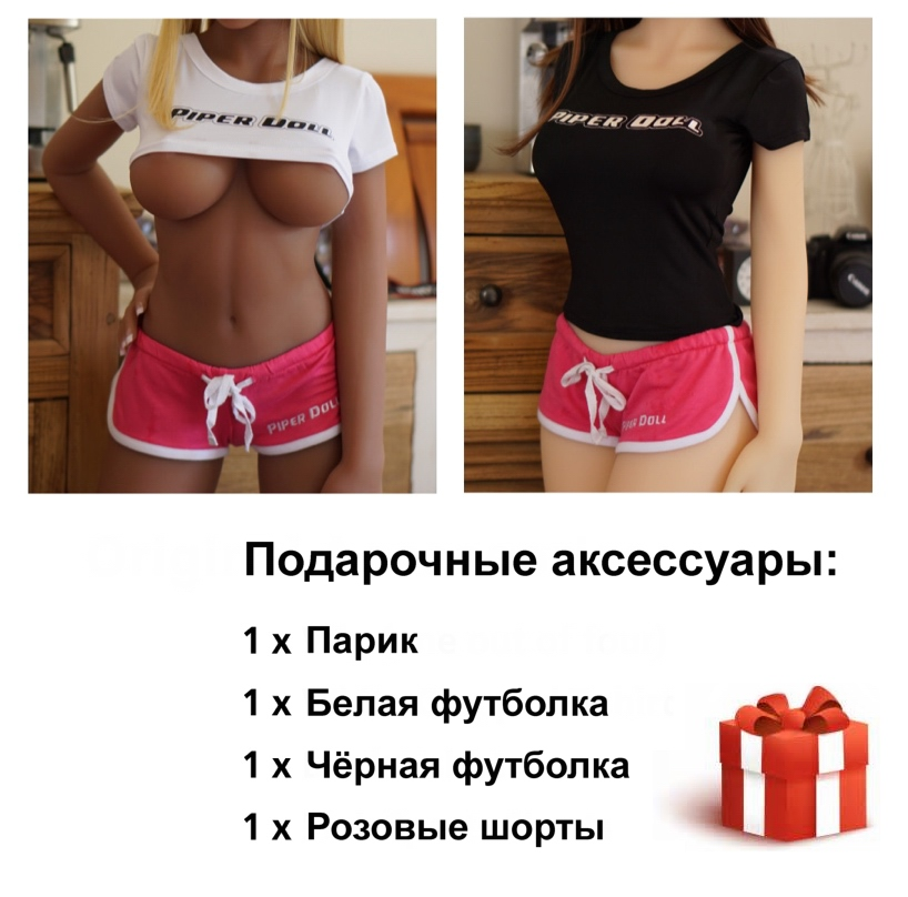 PiperDoll gifts (rus)