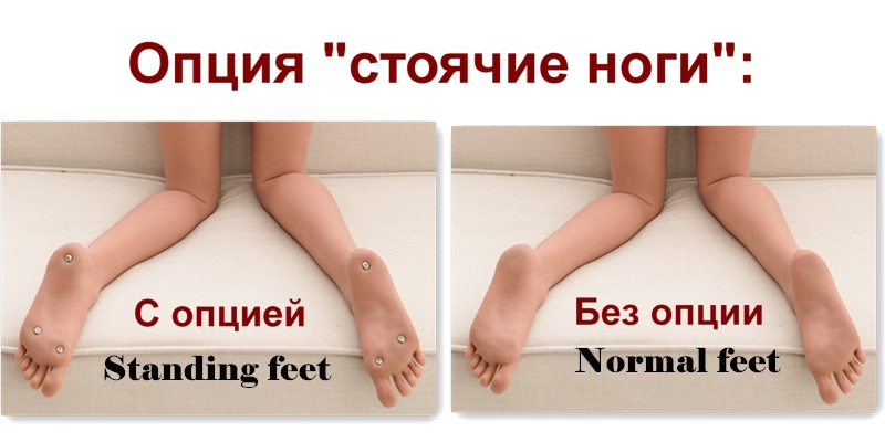 Stand-up feet option (rus)