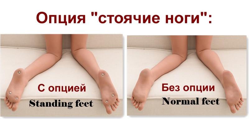 Stand-up feet option (rus)