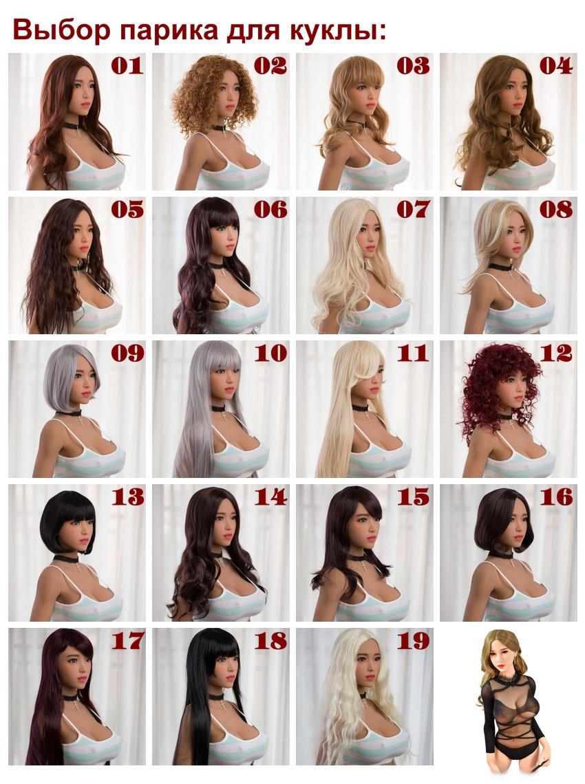 6YE wigs (rus)