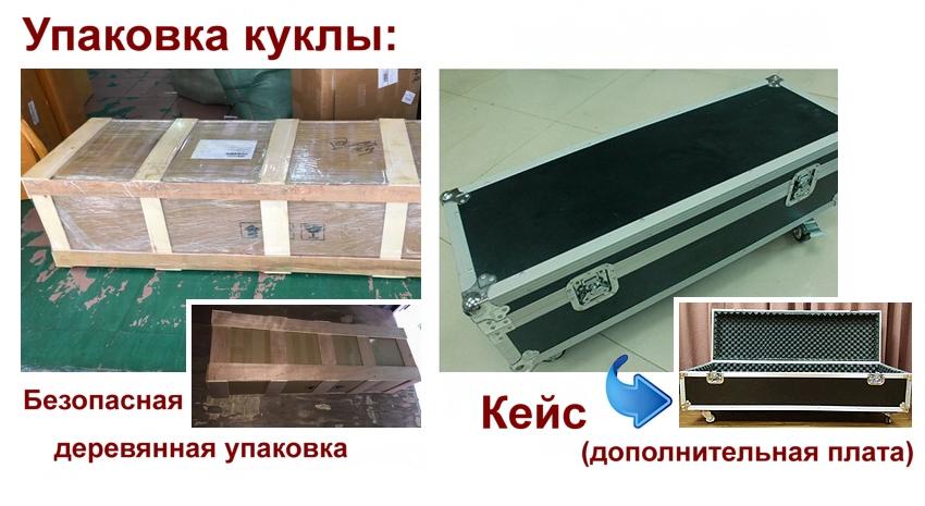 Packaging way RU