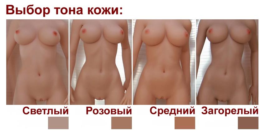 Sanhui skin tone (rus)