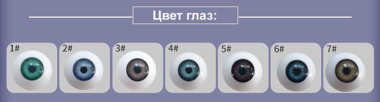 Qita eyes color RU