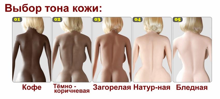 JY skin tone RU