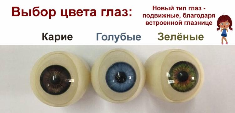 PD Eyes color RU