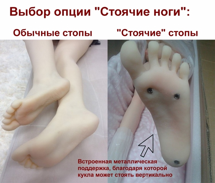 PD Stand-up feet choice (rus)