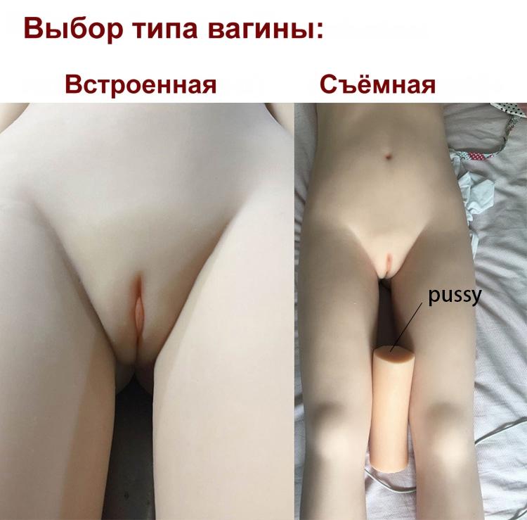 PD Vagina type (rus)