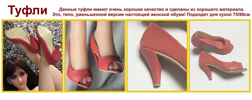 JM Shoes for 75-80cm (rus)