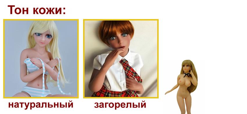 JM skin tone (rus)