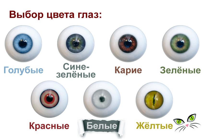 PiperDoll eyes color RU