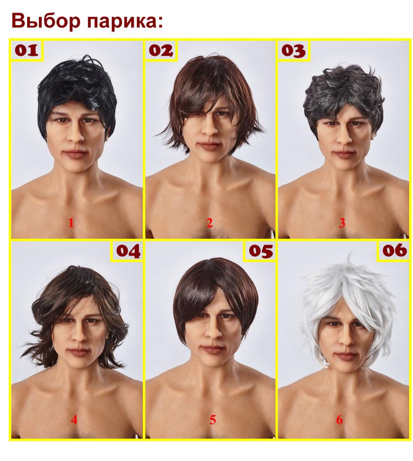 IT male wigs (ru)