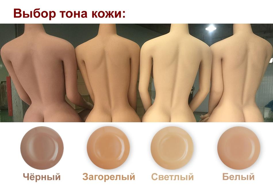 Robot skin tone option RU