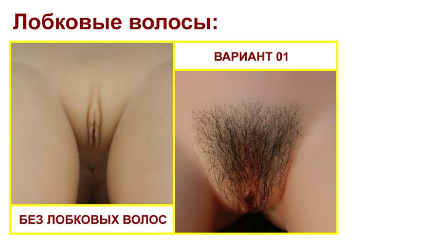 SM Pubic hair option RU