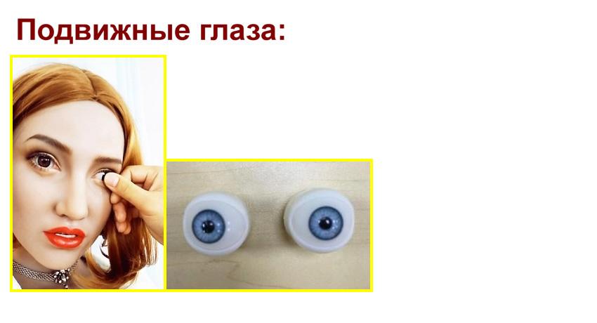 Sino Movable eyes RU