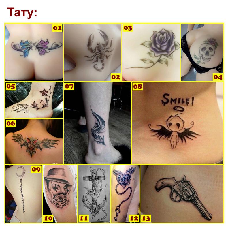 Sino Tattoo RU
