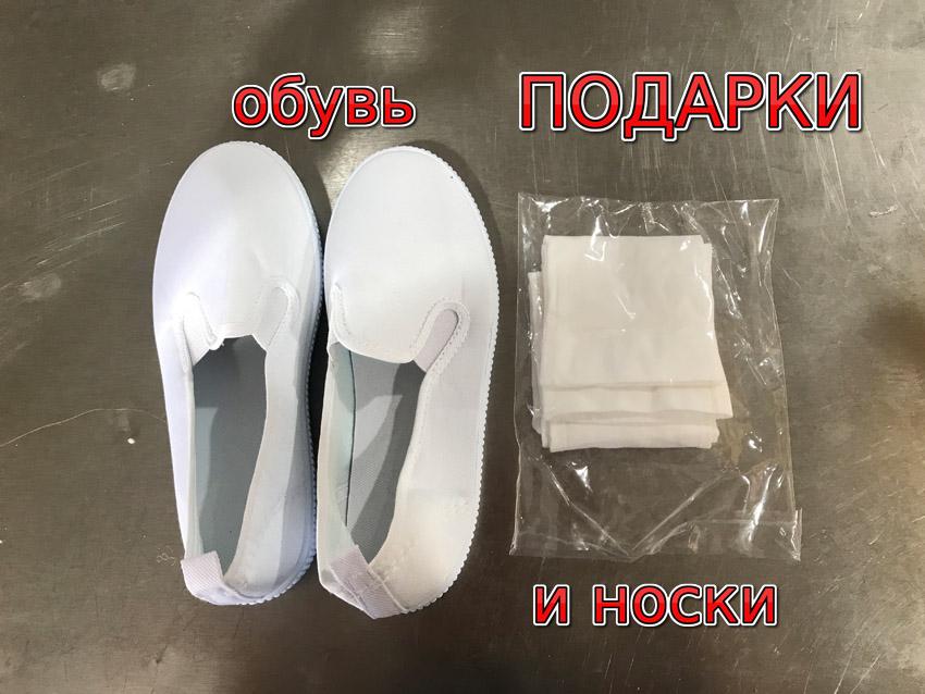Piper Doll Gifts (shoes, socks) RU