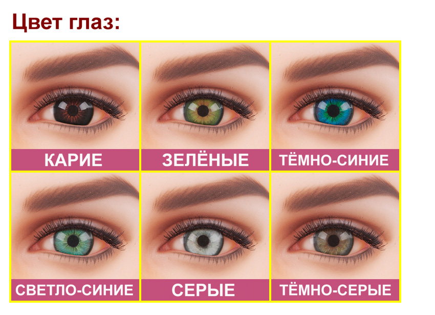 SE eyes color option RU