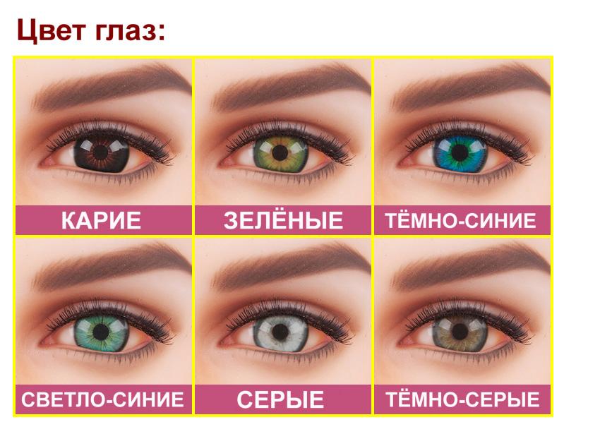 SE eyes color option RU