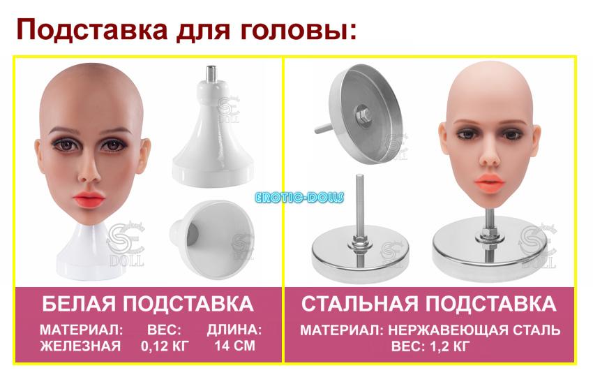 SE head stand RU