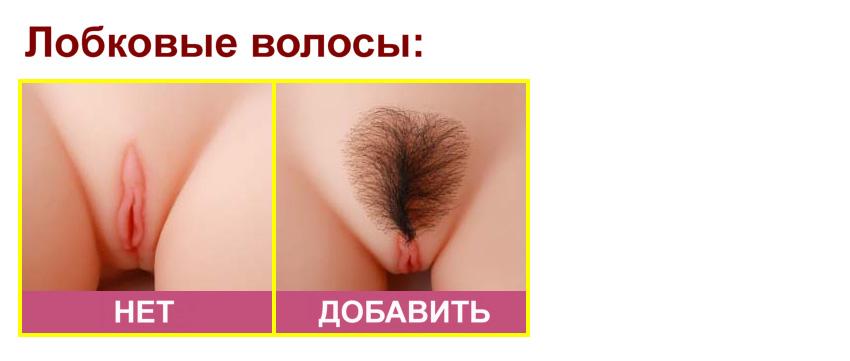 SE pubic hairs RU