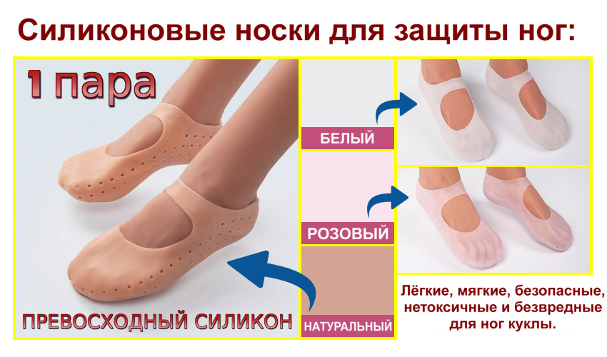 SE silicone foot care socks RU