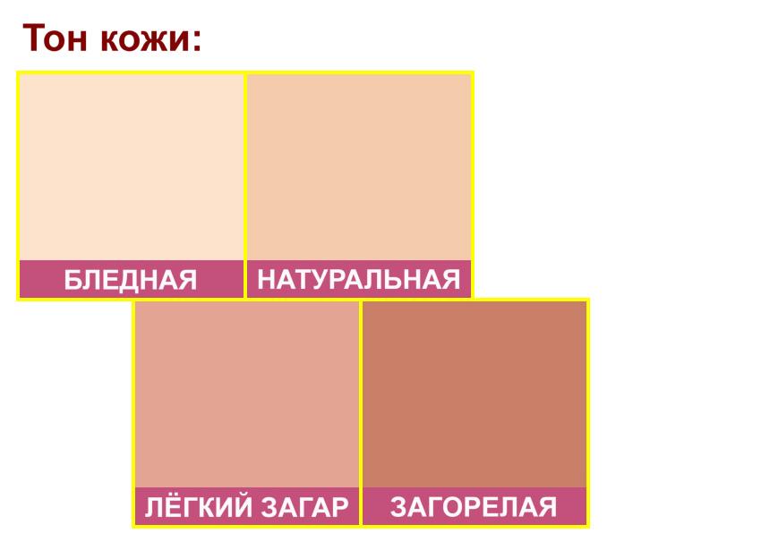 SE skin tone option RU