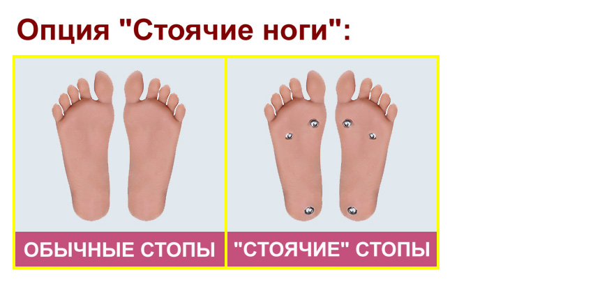 SE standing feet option RU