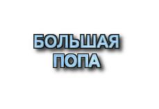 Navi button - большая попа