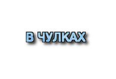 Navi button - в чулках