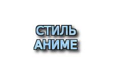 Navi button - стиль аниме