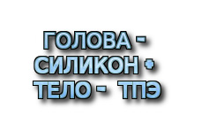Navi button - голова-силикон + тело-ТПЭ
