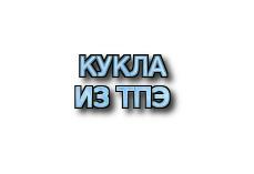 Navi button - кукла из ТПЭ