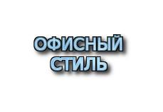 Navi button - офисный стиль