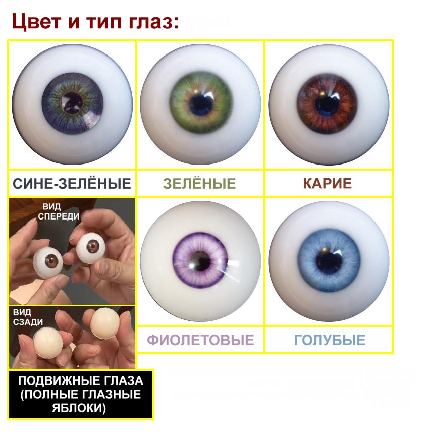Piper Silicone eyes option RU